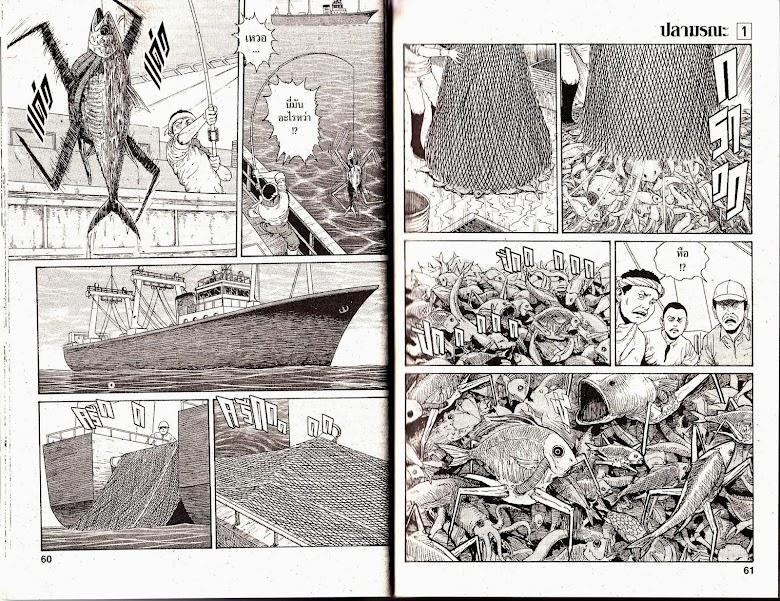Gyo - หน้า 31