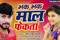 भक भक माल फेकता। Bhak Bhak Mal Fekata Mp3 download