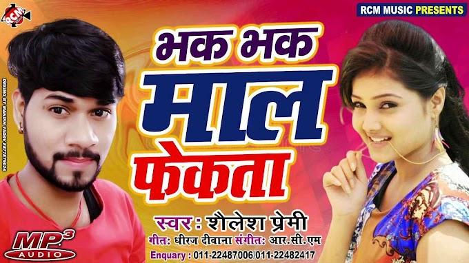 भक भक माल फेकता। Bhak Bhak Mal Fekata Mp3 download