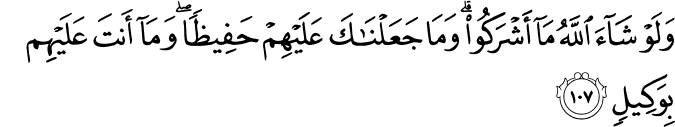Surat Al-An'am Ayat 107