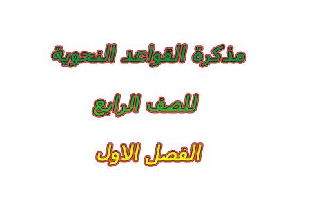 مذكرة قواعد مادة اللغة العربية للصف الرابع الفصل الأول مناهج الامارات