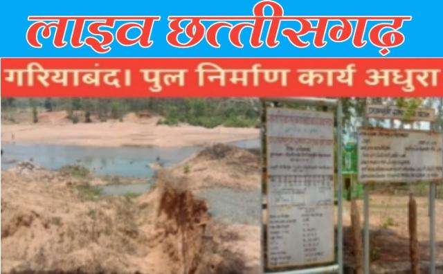 gariaband breaking news,news in chhattisgarh in hindi, chhattisgarh news in hindi, hindi news from chhattisgarh, hindi news of chhattisgarh, live news in chhattisgarh,live chhattisgarh news