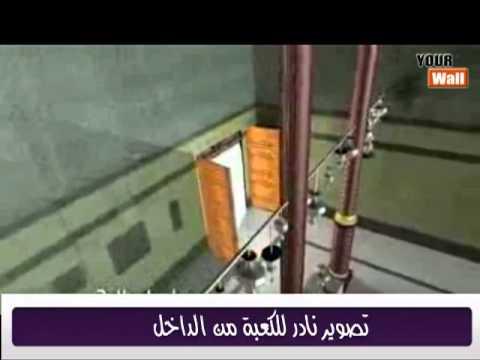 شاهد بالفيديو: لأول مره تصوير الكعبه من الداخل تصوير كامل .. ما شاء الله !