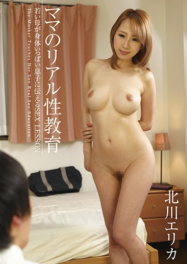 GVG-505 Mama's Realism Education Kitagawa Erika