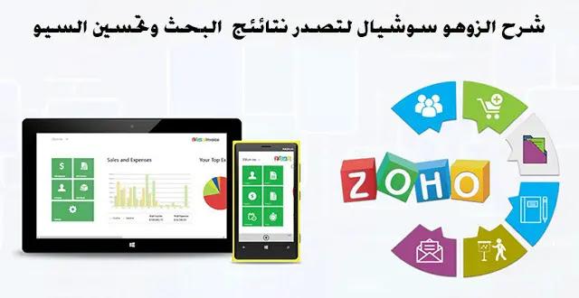 شرح الزوهو سوشيال (Social) لتصدر نتائئج  البحث وتحسين السيو