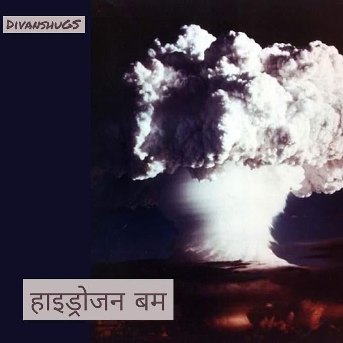 हाइड्रोजन बम क्या है