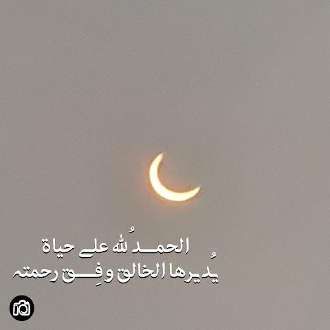 Thank God for a life الحمد لله // كسوف الشمس eclipse