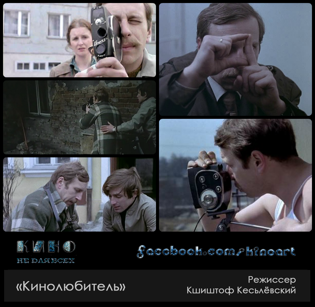 «Кинолюбитель», Режиссер Кшиштоф Кесьлёвский