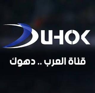تردد قناة دهوك الرياضية علي القمر الصناعي النايل سات 2018