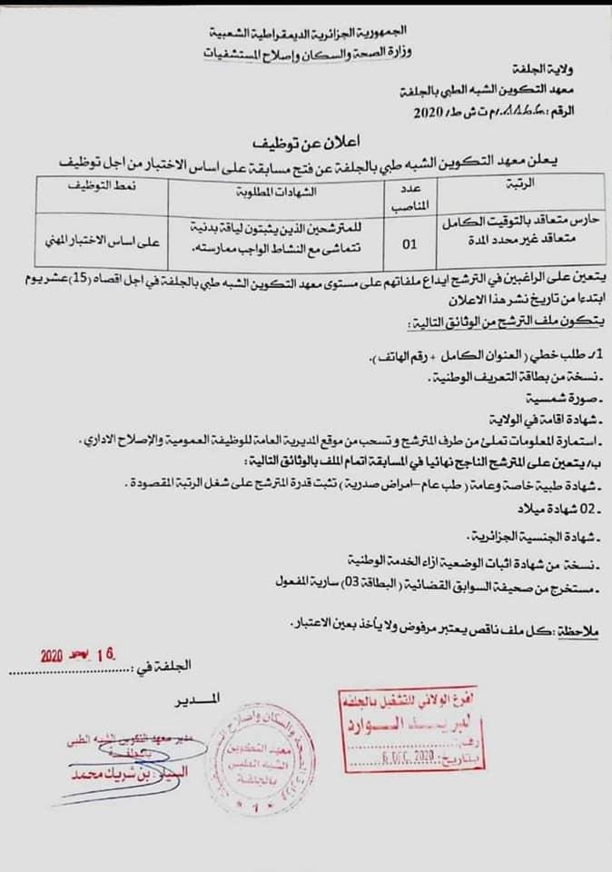 اعلان توظيف بمعهد التكوين الشبه الطبي بالجلفة 23 ديسمبر 2020