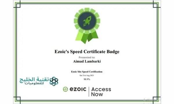 شهادة ايزويك ezoic monetization