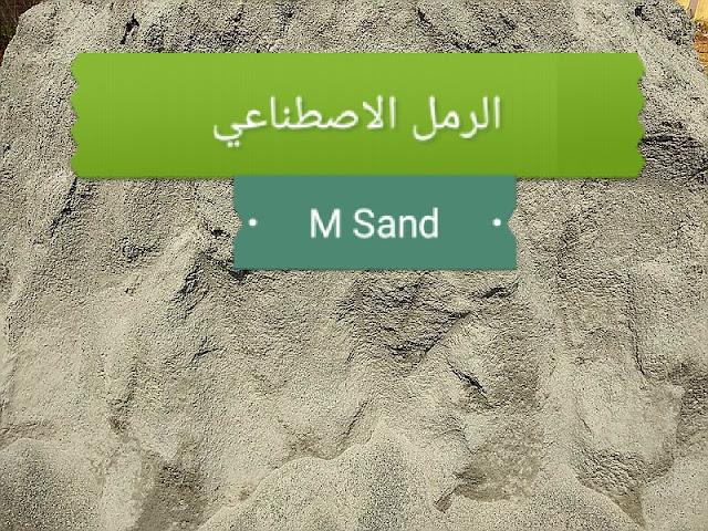 ما هو الرمل الاصطناعي (M Sand)؟ وما هي مميزاته وعيوبه في البناء؟