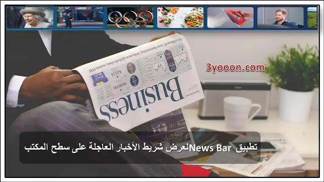 برنامج news bar لعرض شريط اخر الاخبار علي سطح المكتب | برامج مجانيه 2020