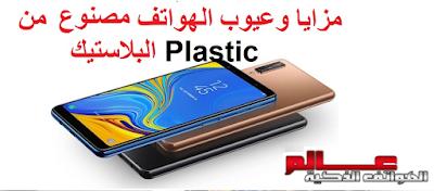 ماهي ميزات و عيوب البلاستيك Plastic المستخدمة في هيكل الهاتف الذكي ؟