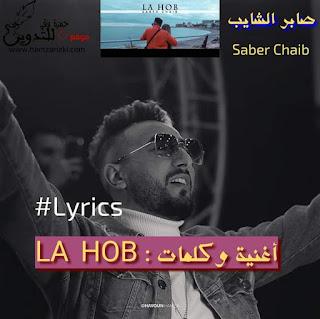 صابر الشايب في أغنية لا حب كلمات وأغنية لاحب مكتوبة كاملة للمغني صابر الشايب La Hob-Saber-Chaib-Lyrics