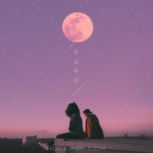 ShinEast – 두근두근 – Single