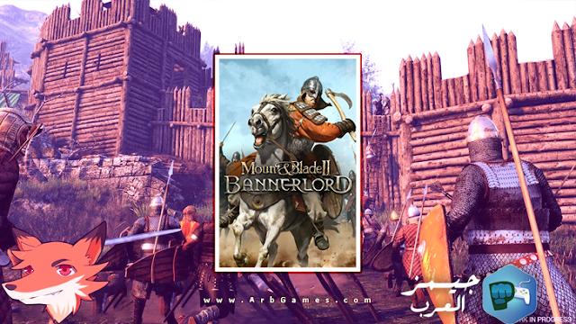 تحميل لعبة Mount & Blade 2 Bannerlord مجانا