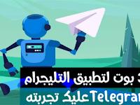 افضل 30 بوت لتطبيق التليجرام Telegram Bot عليك تجربته