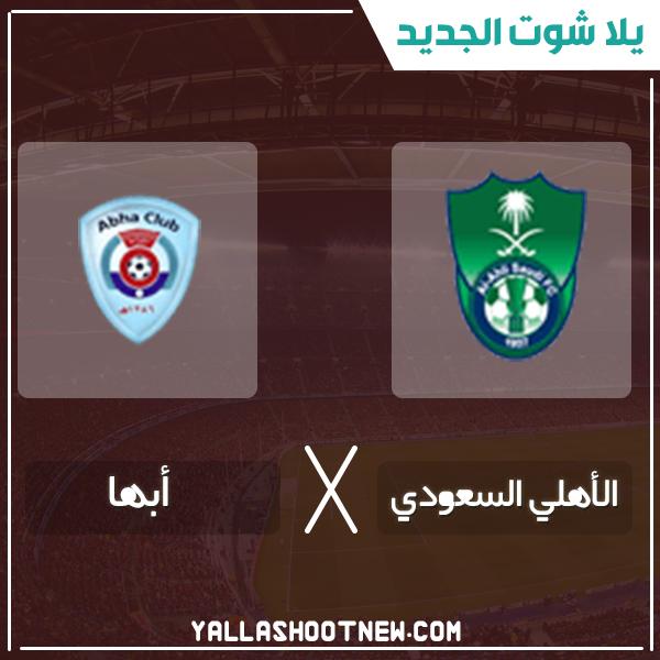 مشاهدة مباراة الاهلي السعودي وابها بث مباشر اليوم 13-1-2020 في الدوري السعودي