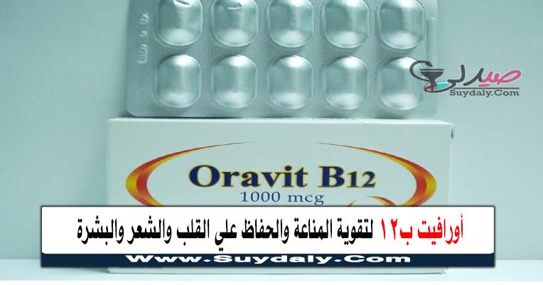 اورافيت ب 12 Oravit B12 SR كبسول للشعر والأعصاب والمناعة والجرعة والسعر 2021 والبدائل