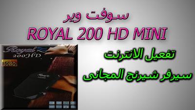 حصرى سوفت وير ROYAL 200 HD MINI  تفعيل الانترنت و سيرفر شيرنج المجانى