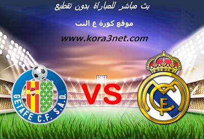 موعد مباراة ريال مدريد وخيتافى اليوم 4-1-2020 الدورى الاسبانى