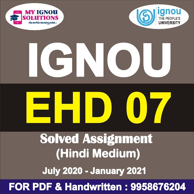 EHD 07 Solved Assignment 2020-21 in Hindi Medium