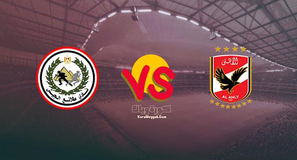 نتيجة مباراة طلائع الجيش والأهلي اليوم 17 أغسطس 2021 في الدوري المصري
