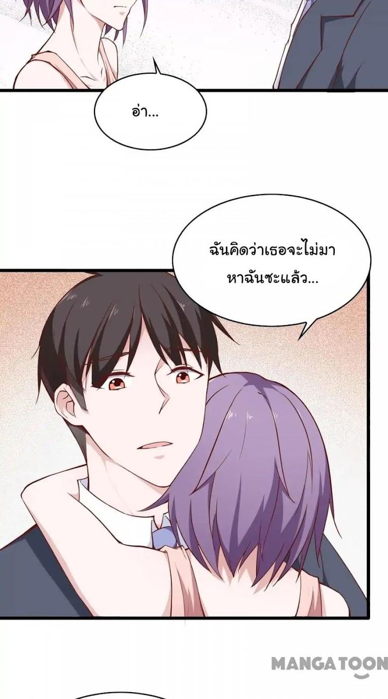 Almight Network - หน้า 22