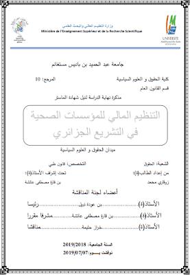 مذكرة ماستر: التنظيم المالي للمؤسسات الصحية في التشريع الجزائري PDF