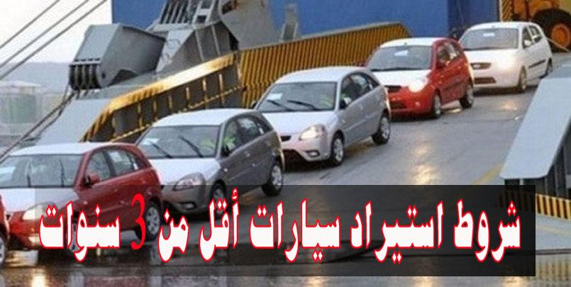 شروط استيراد سيارات أقل من 3 سنوات+الجريدة الرسمية رقم 44 الأمر المتضمن قانون المالية التكميلي لسنة 2021+Moin-3-ans+شروط استيراد سيارات أقل من 3 سنوات+الجريدة الرسمية رقم 44 الأمر المتضمن قانون المالية التكميلي لسنة 2021+Moin-3-ans importation voiture Vihécule 2021+#الجزائر #استيراد #سيارات_3سنوات