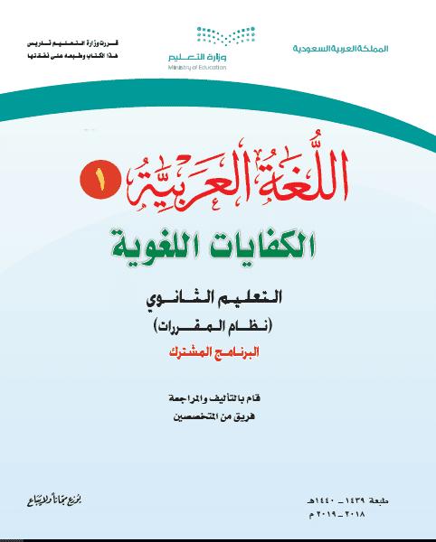كتاب اللغة العربية 5 نظام المقررات