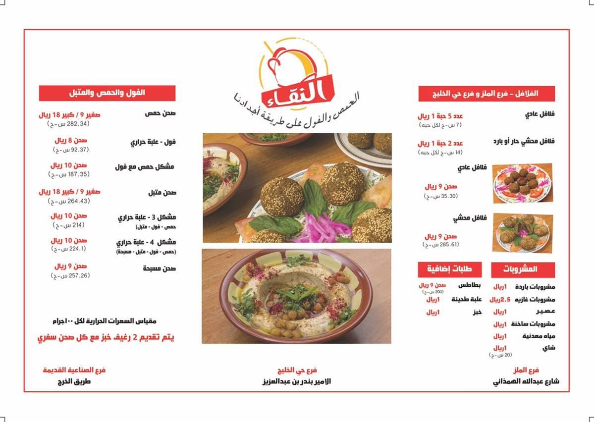 مطعم حمص النقاء