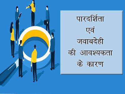 पारदर्शिता और जवाबदेही की आवश्यकता | Pardarshita evam Javadehi Ki Aavyashakta