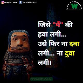 khatarnak attitude status in hindi खतरनाक ऐटिटूड स्टेटस
