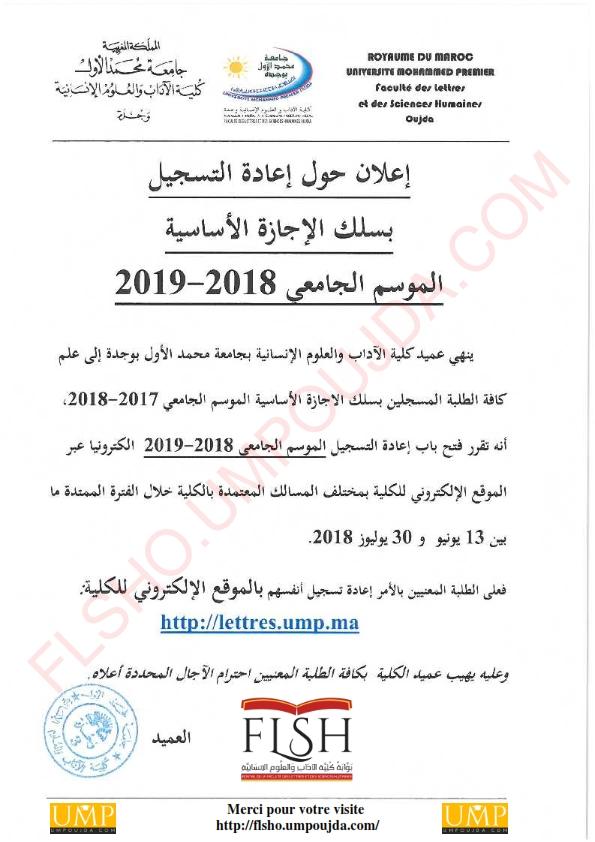كلية الآداب - وجدة: إعادة التسجيل بالدورة الخريفية 2018/2019