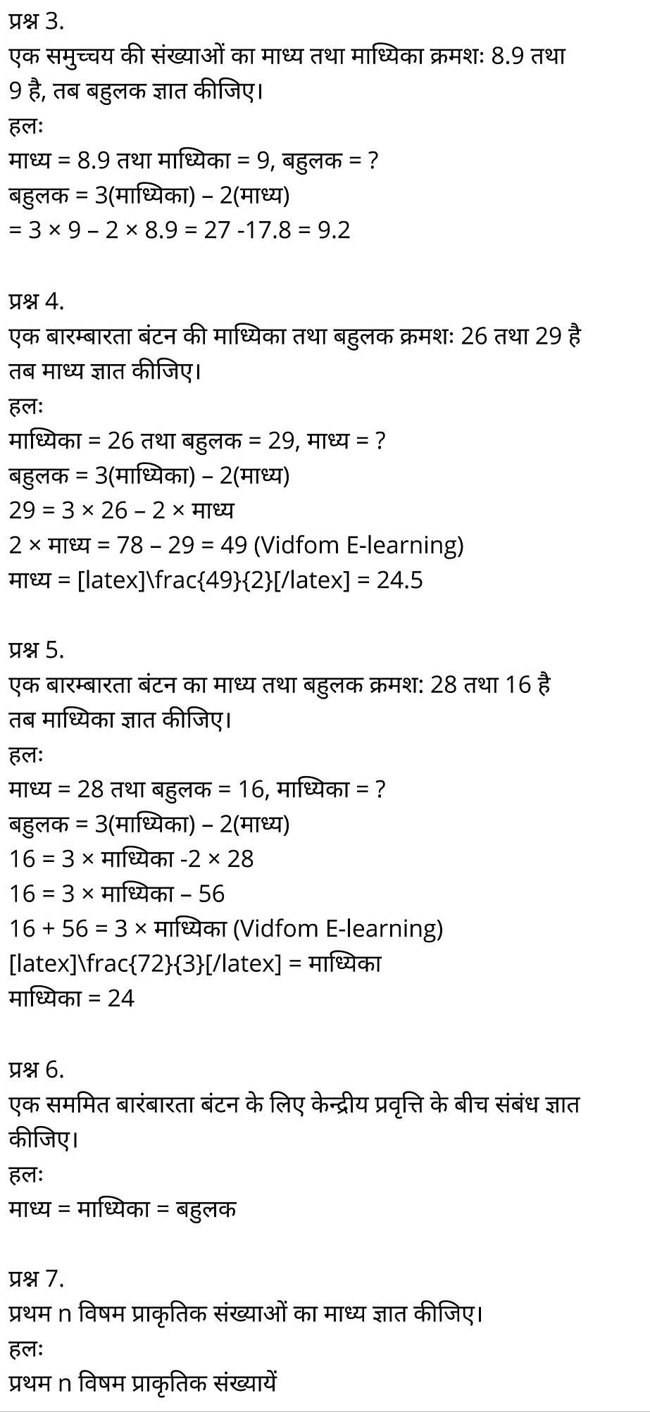 Chapter 14 Statistics Ex 14.1, Chapter 14 Statistics Ex 14.2, Chapter 14 Statistics Ex 14.3, Chapter 14 Statistics Ex 14.4, Chapter 14 Statistics Ex 14.5, Chapter 14 Statistics Ex 14.6, कक्षा 10 बालाजी गणित  के नोट्स  हिंदी में एनसीईआरटी समाधान,     class 10 Balaji Maths Chapter 14,   class 10 Balaji Maths Chapter 14 ncert solutions in Hindi,   class 10 Balaji Maths Chapter 14 notes in hindi,   class 10 Balaji Maths Chapter 14 question answer,   class 10 Balaji Maths Chapter 14 notes,   class 10 Balaji Maths Chapter 14 class 10 Balaji Maths Chapter 14 in  hindi,    class 10 Balaji Maths Chapter 14 important questions in  hindi,   class 10 Balaji Maths Chapter 14 notes in hindi,    class 10 Balaji Maths Chapter 14 test,   class 10 Balaji Maths Chapter 14 pdf,   class 10 Balaji Maths Chapter 14 notes pdf,   class 10 Balaji Maths Chapter 14 exercise solutions,   class 10 Balaji Maths Chapter 14 notes study rankers,   class 10 Balaji Maths Chapter 14 notes,    class 10 Balaji Maths Chapter 14  class 10  notes pdf,   class 10 Balaji Maths Chapter 14 class 10  notes  ncert,   class 10 Balaji Maths Chapter 14 class 10 pdf,   class 10 Balaji Maths Chapter 14  book,   class 10 Balaji Maths Chapter 14 quiz class 10  ,    10  th class 10 Balaji Maths Chapter 14  book up board,   up board 10  th class 10 Balaji Maths Chapter 14 notes,  class 10 Balaji Maths,   class 10 Balaji Maths ncert solutions in Hindi,   class 10 Balaji Maths notes in hindi,   class 10 Balaji Maths question answer,   class 10 Balaji Maths notes,  class 10 Balaji Maths class 10 Balaji Maths Chapter 14 in  hindi,    class 10 Balaji Maths important questions in  hindi,   class 10 Balaji Maths notes in hindi,    class 10 Balaji Maths test,  class 10 Balaji Maths class 10 Balaji Maths Chapter 14 pdf,   class 10 Balaji Maths notes pdf,   class 10 Balaji Maths exercise solutions,   class 10 Balaji Maths,  class 10 Balaji Maths notes study rankers,   class 10 Balaji Maths notes,  class 10 Balaji Maths notes,   cla