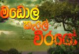 Madol Kele Weerayo 24 - 20.01.2020 Sirasa TV