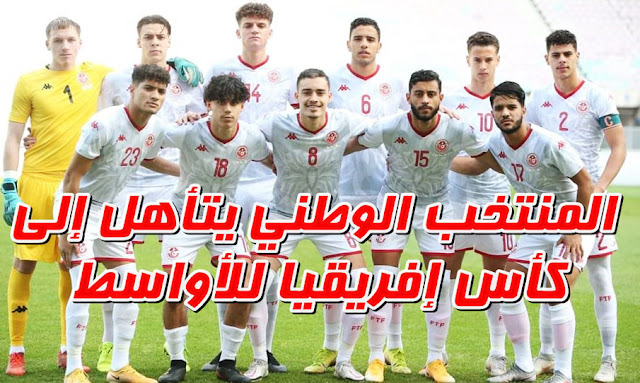 CAN-U20 (Tournoi de l'UNAF) :   La Tunisie pour le 2e billet qualificatif à la phase finale