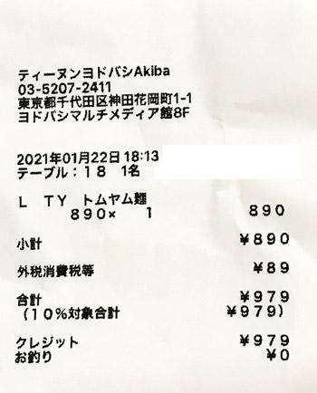 タイ国麺飯 ティーヌン ヨドバシAkiba店 2021/1/22 飲食のレシート