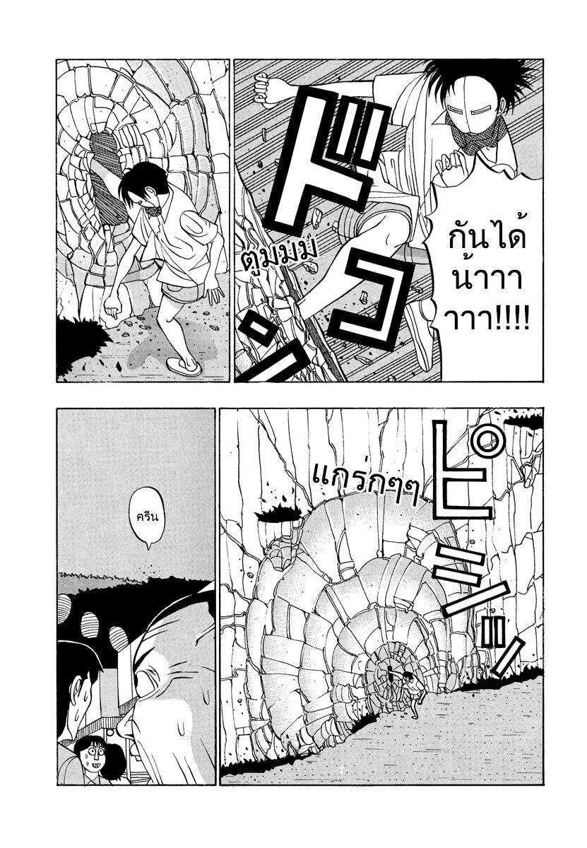 อ่านการ์ตูน Tanikamen ตอนที่ 21 หน้าที่ 14