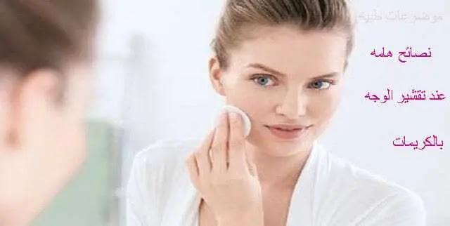 نصائح لتقشير الوجه بالكريمات - فوائد تقشير الوجه بالكريمات -طريقة تقشير الوجه بالكريمات  -كريمات التقشير - تقشير الوجه- تقشير البشرة
