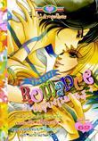 ขายการ์ตูนออนไลน์ การ์ตูน Special Romance เล่ม 4
