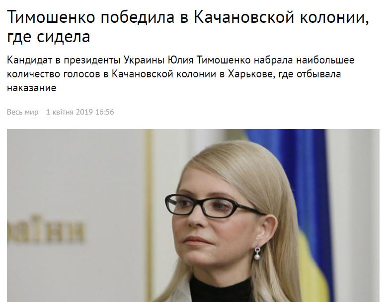 тимошенко победила в качановской колонии где сидела