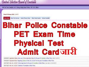 CSBC Bihar PET constable, fireman admit card 2018: Download from today at csbc.bih.nic.in