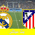 مشاهدة مباراة ريال مدريد واتلتيكو مدريد اليوم بث مباشر يلا شوت YOUTUBE