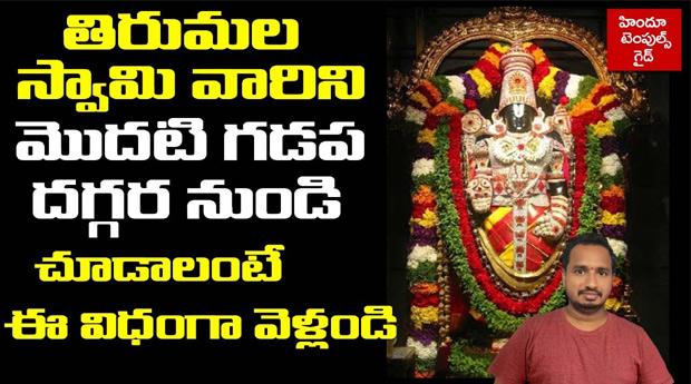 Tirumala Swami from the first door