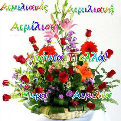 18 Ιουλίου 🌹🌹🌹 Σήμερα γιορτάζουν οι: Αιμιλιανός, Αιμίλιος, Αιμιλιανή, Έμμυ giortazo
