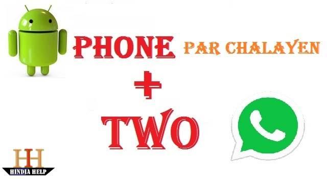 Ek Android Phone Par Dual Whatapp Kaise Chalaye