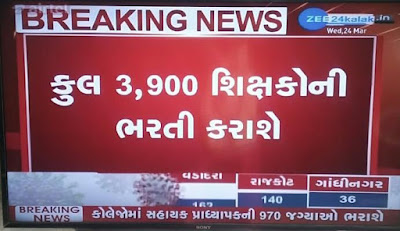 Vidhyasahayak Bharti Std 6 to 8 Coming Soon ||